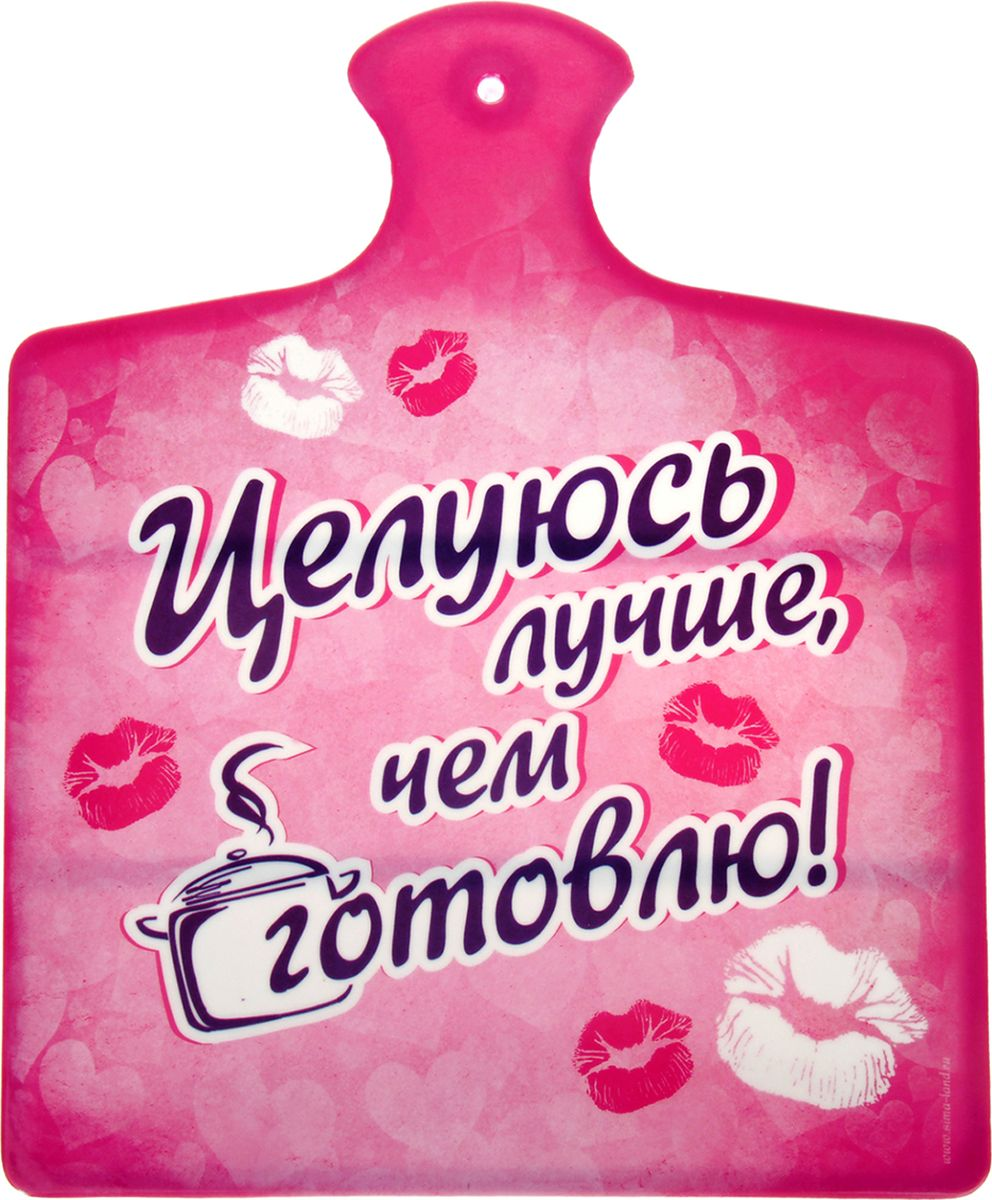 Доска разделочная Целуюсь лучше, чем готовлю, цвет: розовый, 25,3 х 30,4 см906361Это один из самых необходимых предметов на кухне, без нее трудно обойтись при приготовлении пищи. Но кроме своей необходимости, она может приносить и эстетическое удовольствие, украшая собой интерьер кухни. Двухслойная доска из дерева - приятный и функциональный подарок для тех, кто любит готовить.