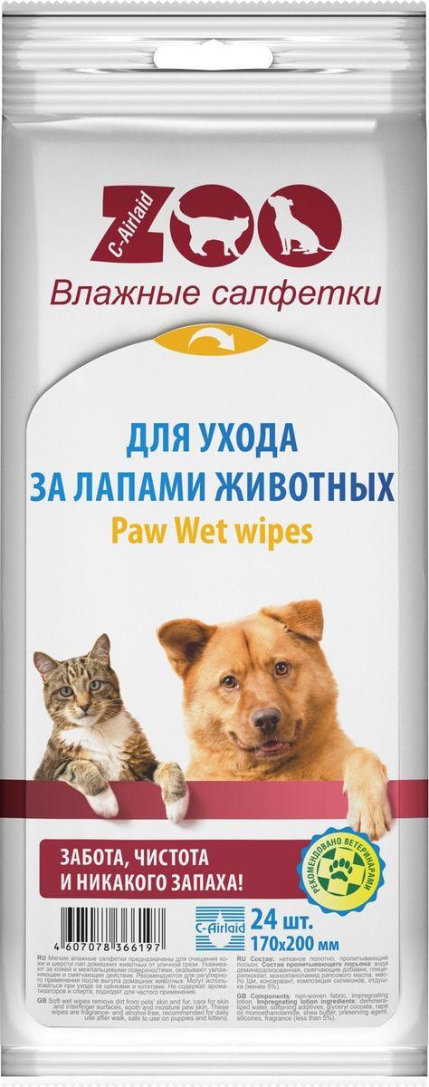Влажные салфетки для животных C-Airlaid-Zoo, для ухода за лапками, 24 шт спрей моющий для дезинфекции и ликвидации запахов zoo clean зоосан