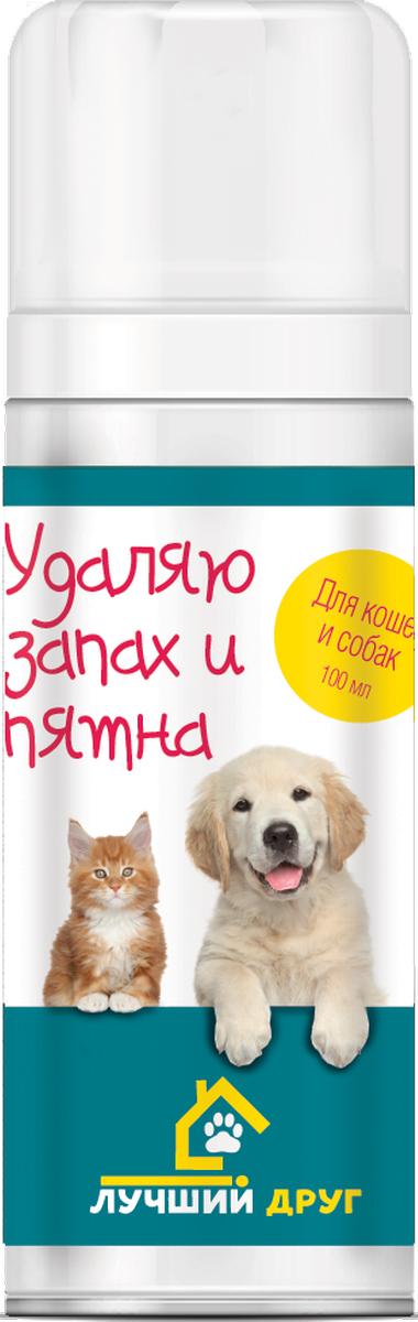 Спрей Лучший Друг Удаляю запах и пятна, для кошек и собак, 100 мл лайна мс спрей для удаления меток и запахов домаш животных пихта 0 75л