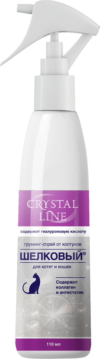 """Груминг-спрей для кошек и котят Crystal Line """"Шелковый"""", от колтунов, 110 мл"""