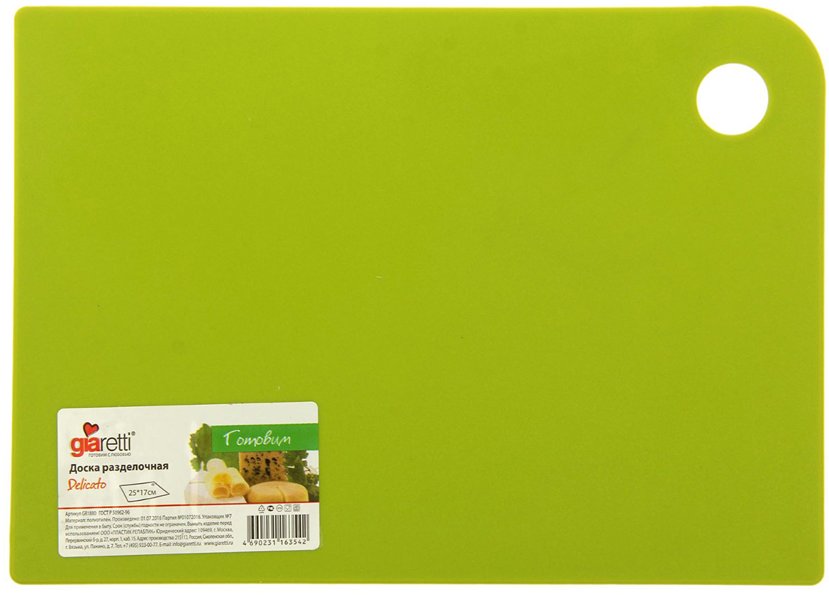 Доска разделочная Giaretti Elastico, цвет: зеленый, 25 х 17 х 0,4 см1734745От качества посуды зависит не только вкус еды, но и здоровье человека. Доска— товар, соответствующий российским стандартам качества. Любой хозяйке будет приятно держать его в руках. С такой посудой и кухонной утварью приготовление еды и сервировка стола превратятся в настоящий праздник.