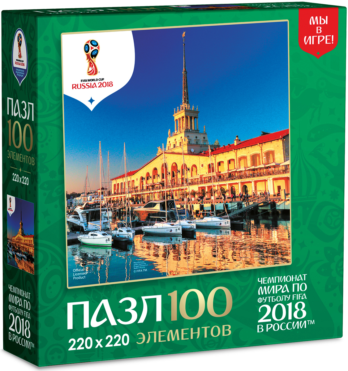 FIFA World Cup Russia 2018 Пазл Города Сочи 03799