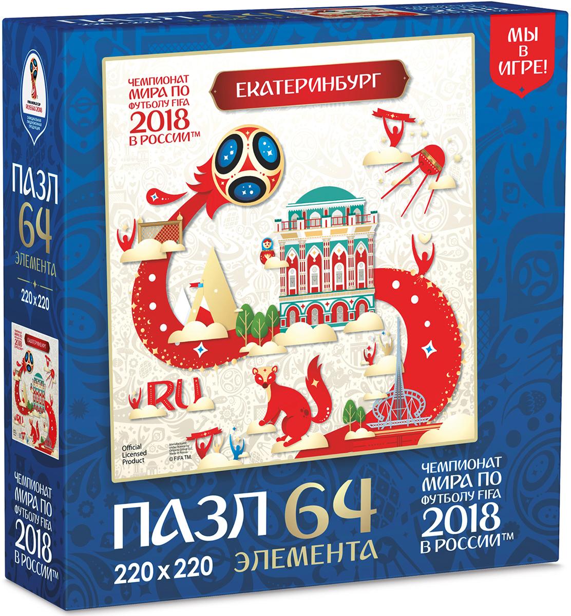 FIFA World Cup Russia 2018 Пазл Look Екатеринбург 03874