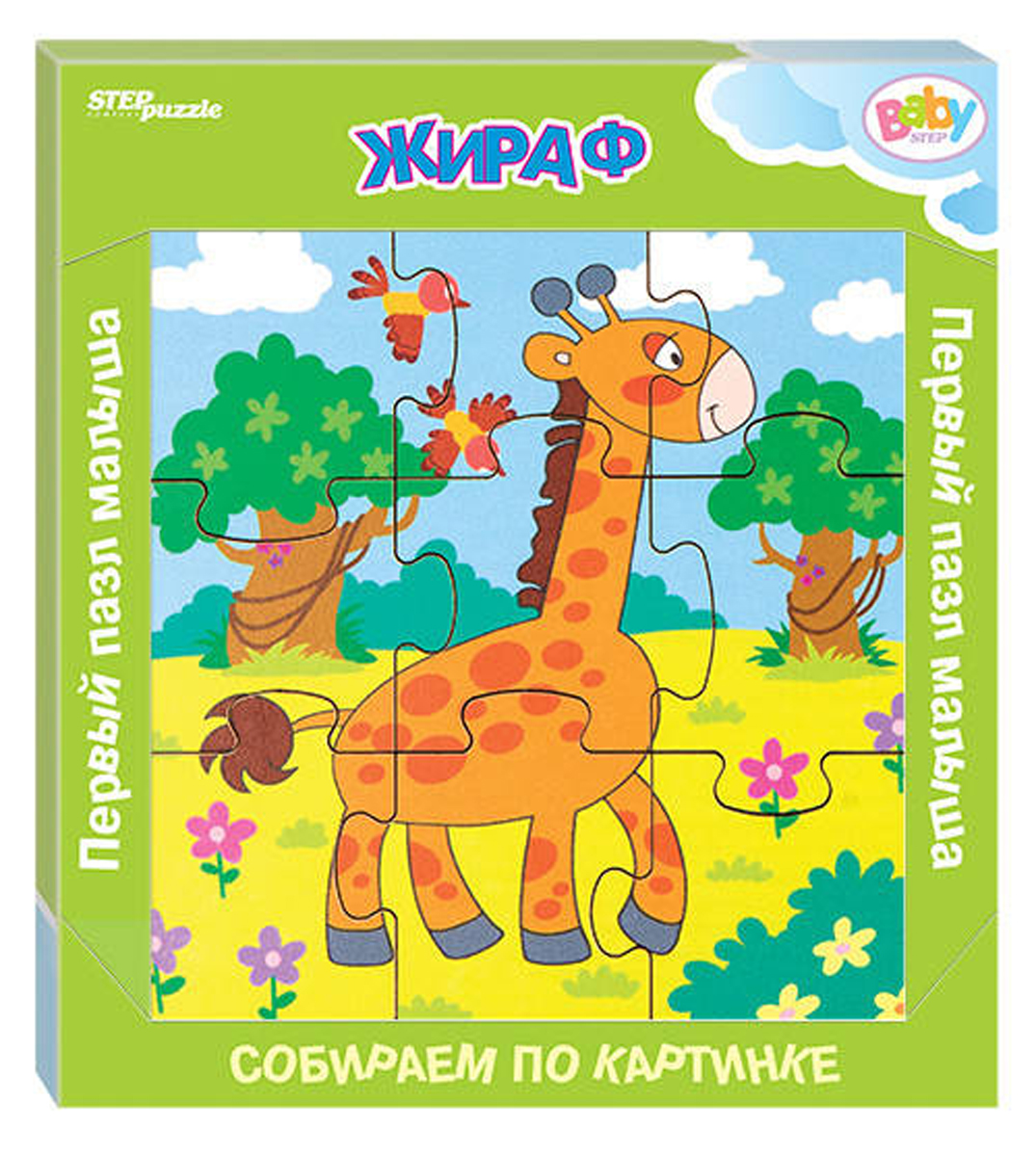 Step Puzzle Обучающая игра Собираем по картинке Жираф блестящая картинка мини жираф 3228