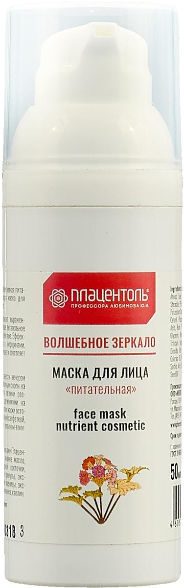 Плацентоль Маска косметическая для лица питательная Волшебное зеркало, 50 мл плацентоль молочко очищающее для лица волшебное зеркало 150 мл