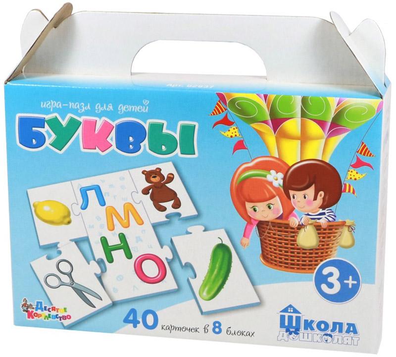 Десятое королевство Пазл-игра для малышей Буквы десятое королевство развивающая игра я читаю я считаю