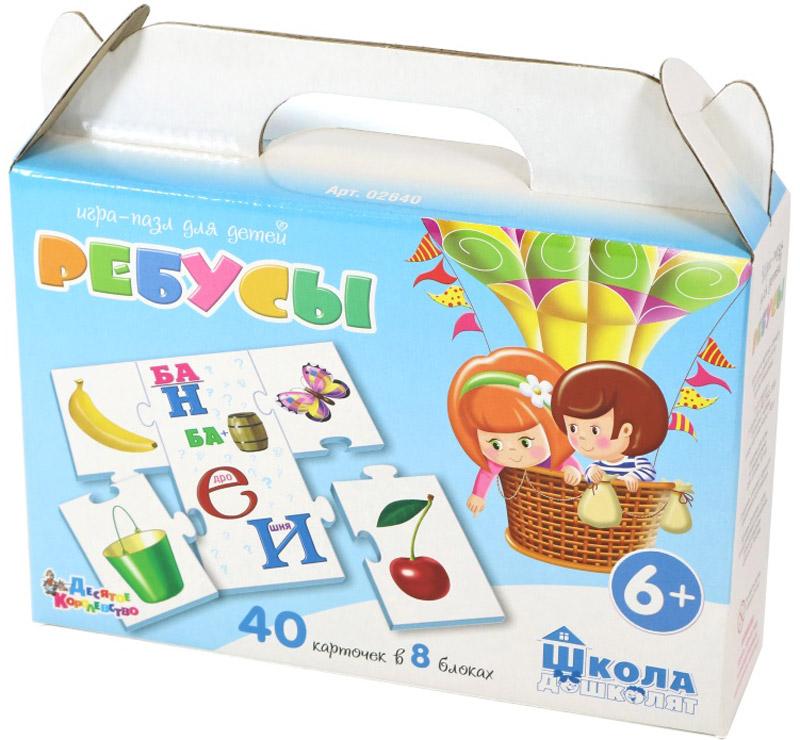 Десятое королевство Пазл-игра для малышей Ребусы 100 и 1 игра для развития ребенка 4 5 лет 50 карточек