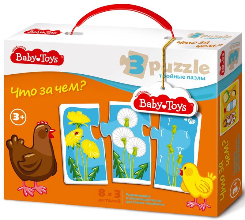 Baby Toys Пазл для малышей Что за чем? обручи тройные на привязку