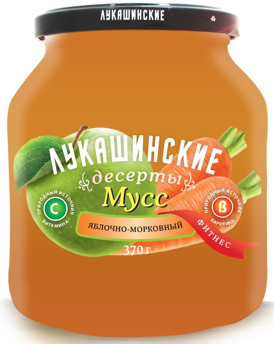 Лукашинские Мусс яблочно-морковный фитнес, 370 г лукашинские помидорчики черри желтые маринованные с зеленью и чесноком 340 г