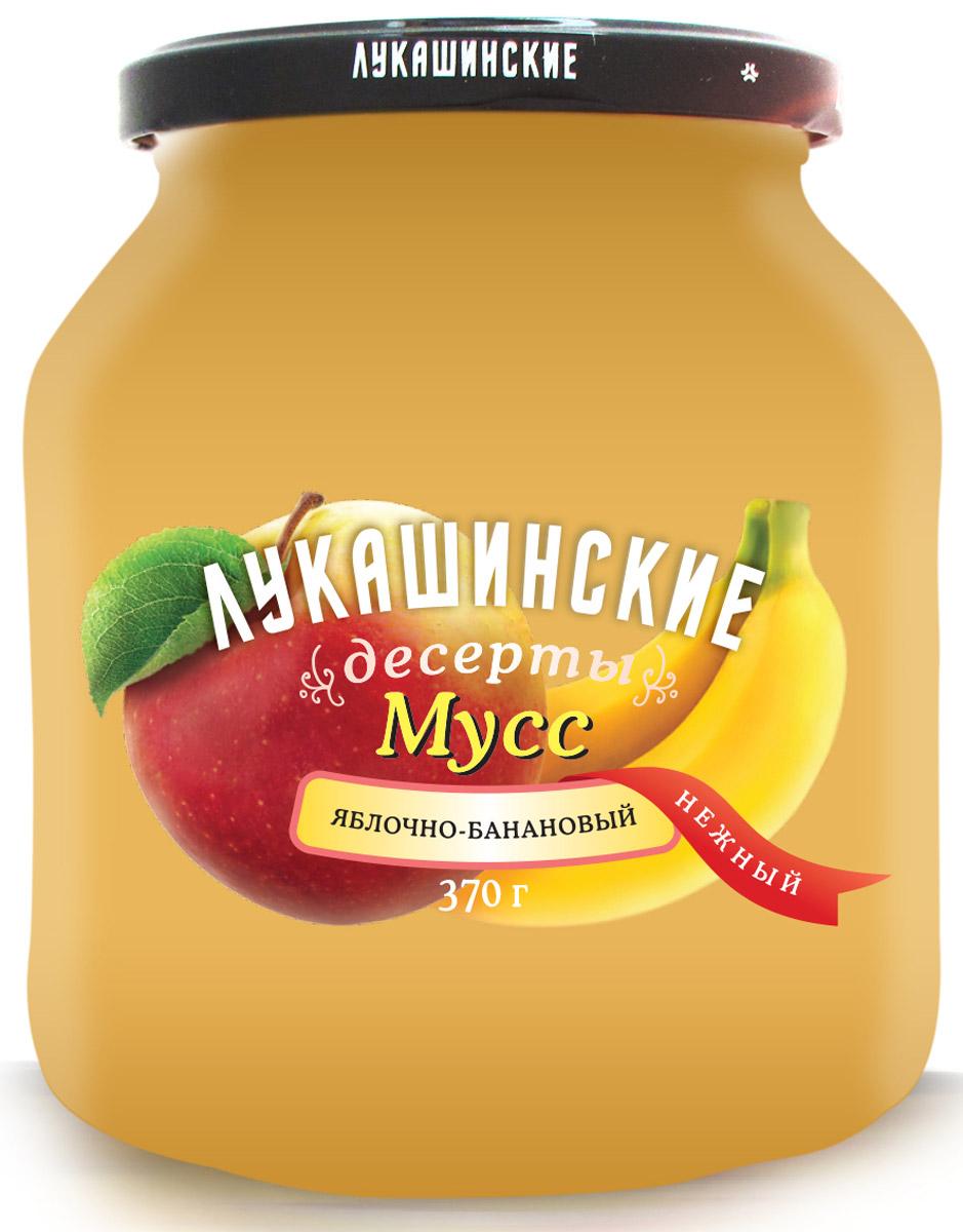 Лукашинские Мусс яблочно-банановый нежный, 370 г4607936771545Мусс яблочно-банановый, приготовлен из свежих отборных фруктовых плодов бананов и яблок перетертых в пюре. Полезен для пищеварения.