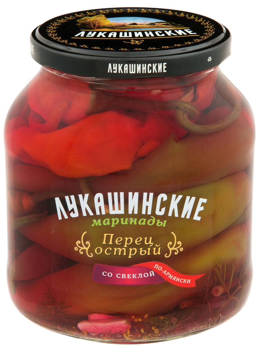 Лукашинские Перец острый маринованный по-армянски со свеклой, 560 г олинеза перец острый на гриле 220 г