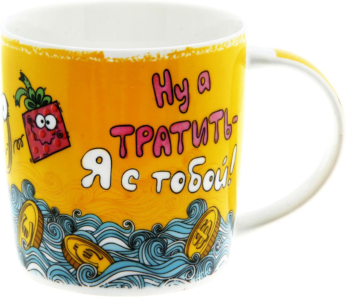 Кружка Ассорти, цвет: желтый, 300 мл822345Яркая и позитивная кружка сделает ваше чаепитие по-настоящему уютным. Такая привычная для каждого вещь, но с новым дизайном, улучшит настроение и вдохновит на победы. Кружка подойдёт для ваших любимых напитков: чая, кофе, смузи или горячего шоколада. Оптимальный объём (300 мл) непременно порадует вас.Изделие можно использовать в микроволновке, а значит, готовить вкуснейшие десерты дома или на работе. Ну, а когда от сладости останется только воспоминание, поставьте кружку в посудомоечную машину. Жароустойчивый рисунок легко переносит мойку и остаётся в первозданном виде даже через многие годы.