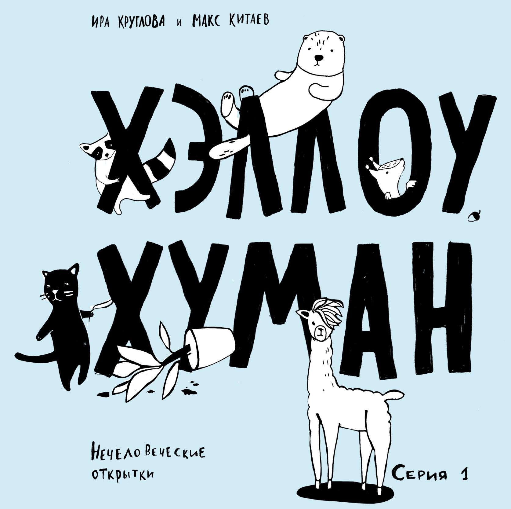 Ирина Круглова, Максим Китаев Хеллоу, хуман (набор из 12 открыток) в мире людей и животных забавные истории и анекдоты
