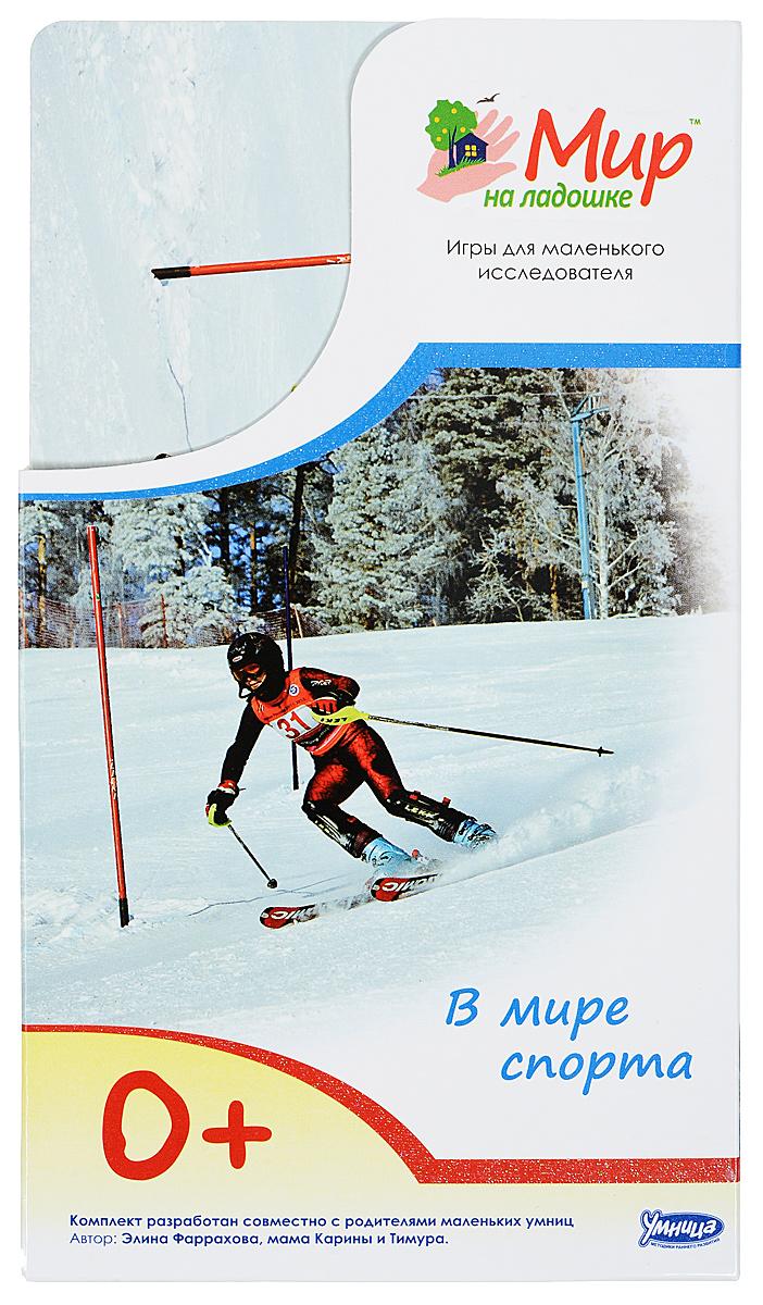 Фото Умница Обучающие карточки Мир на ладошке В мире спорта Часть 4.4