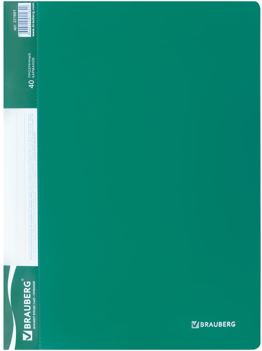 Brauberg Папка Стандарт цвет зеленый 221601221601Папка удобна для хранения документов, составления каталогов, меню и т.п. Современный, привлекательный дизайн, сменный вкладыш на корешке.