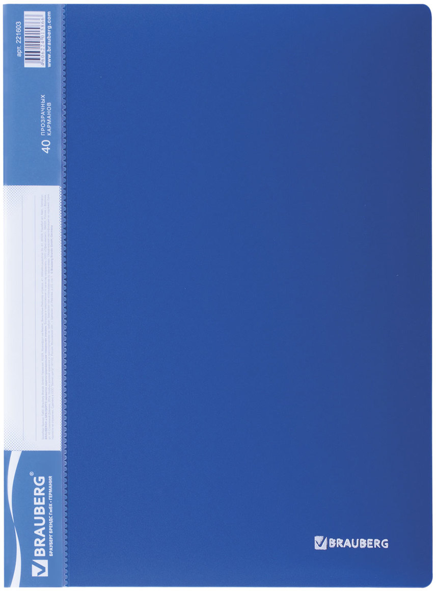 Brauberg Папка Стандарт цвет синий 221603221603Папка удобна для хранения документов, составления каталогов, меню и т.п. Современный, привлекательный дизайн, сменный вкладыш на корешке.