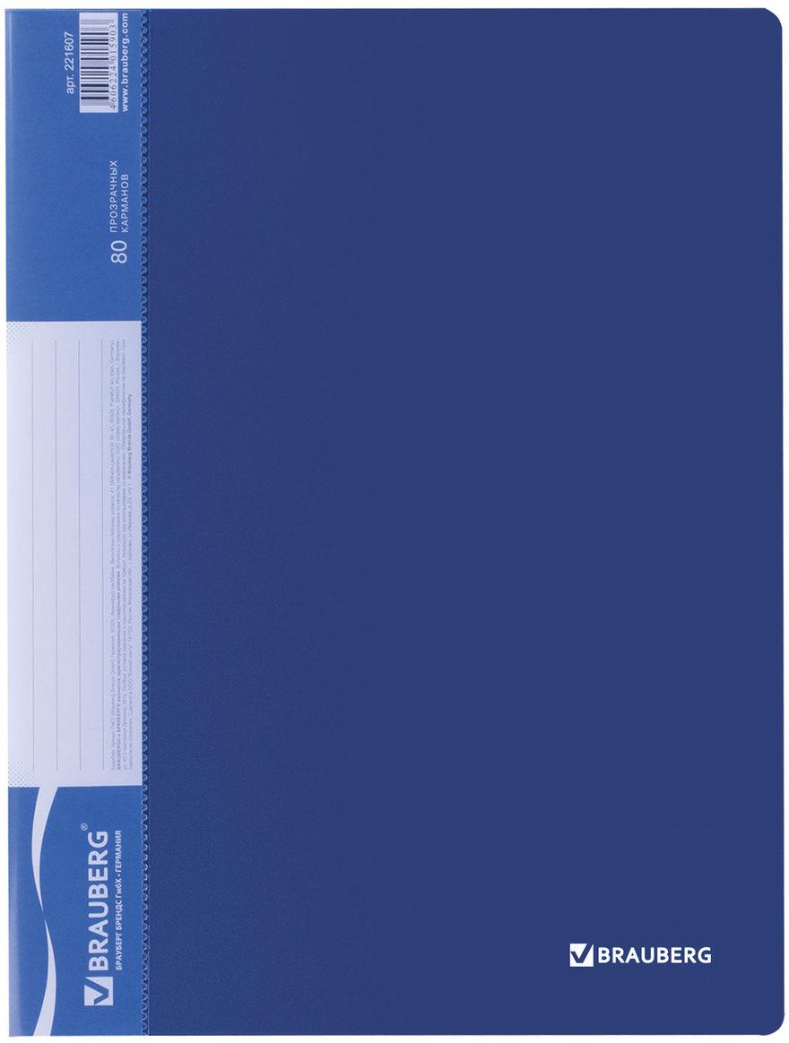 Brauberg Папка Стандарт цвет синий 221607 brauberg папка диагональ цвет синий 221352