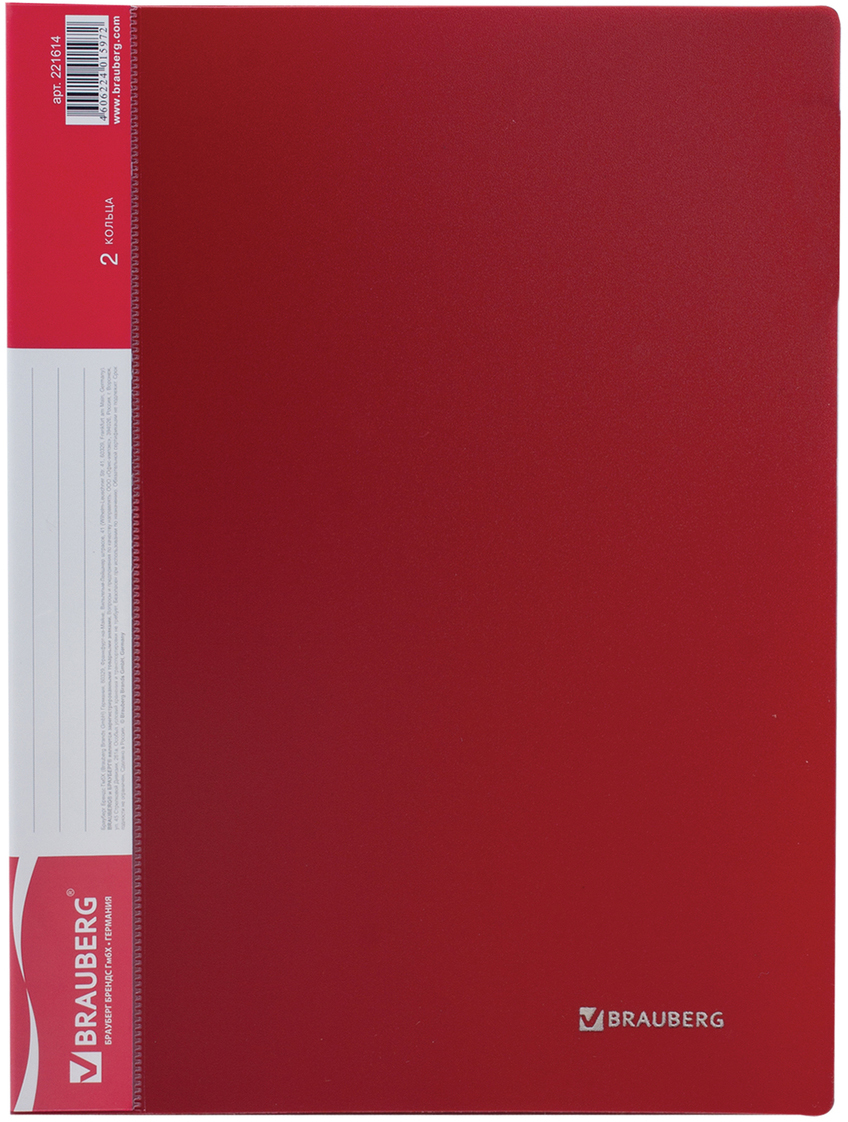 Brauberg Папка Стандарт цвет красный 221614221614Папка для хранения документов, перфорированных дыроколом или помещенных в папку с перфорацией. Надежный кольцевой механизм.На внутренней стороне обложки - прозрачный карман. Для идентификации имеется сменный бумажный корешок.