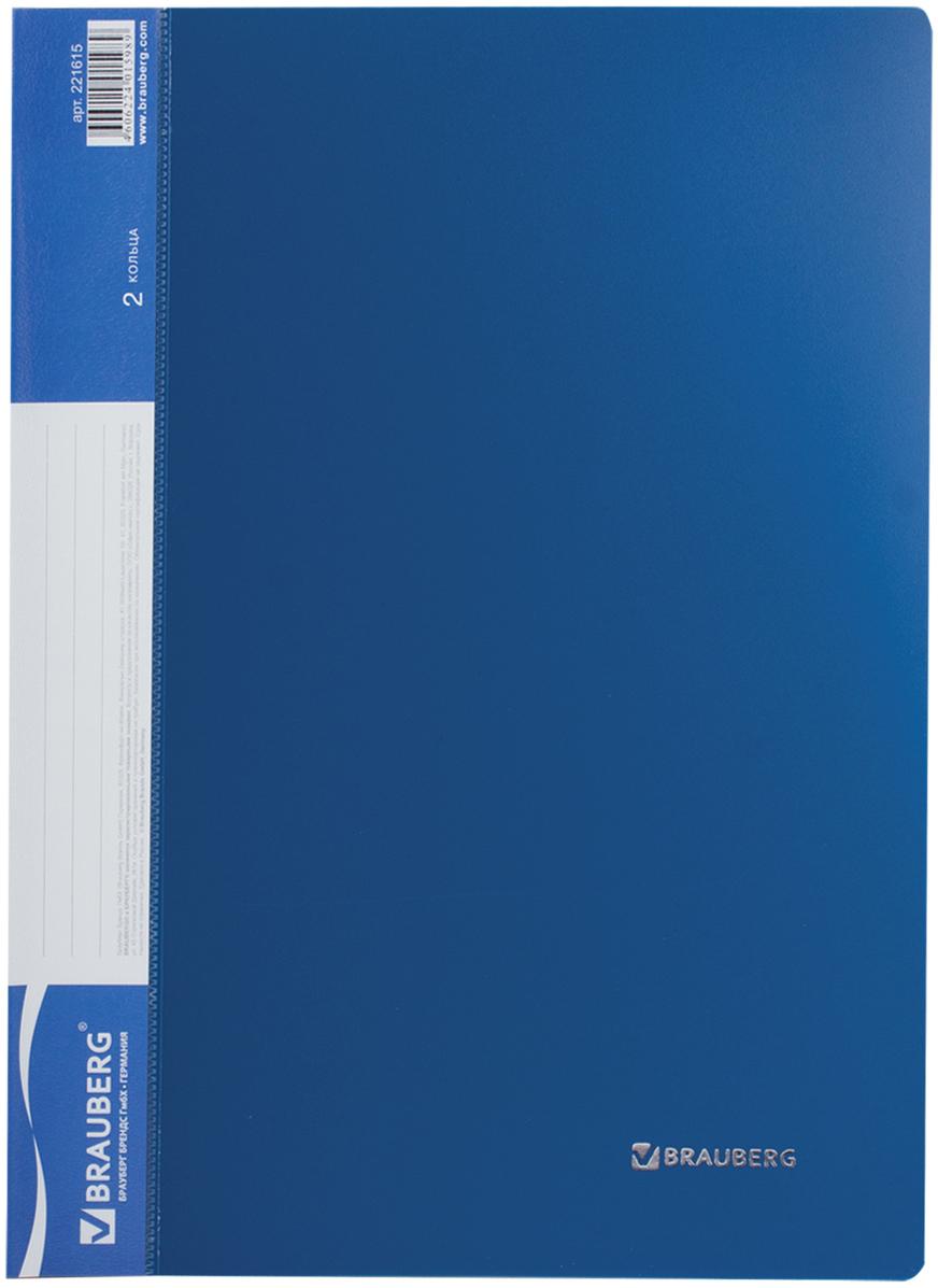 Brauberg Папка Стандарт цвет синий 221615221615Папка для хранения документов, перфорированных дыроколом или помещенных в папку с перфорацией. Надежный кольцевой механизм.На внутренней стороне обложки - прозрачный карман. Для идентификации имеется сменный бумажный корешок.