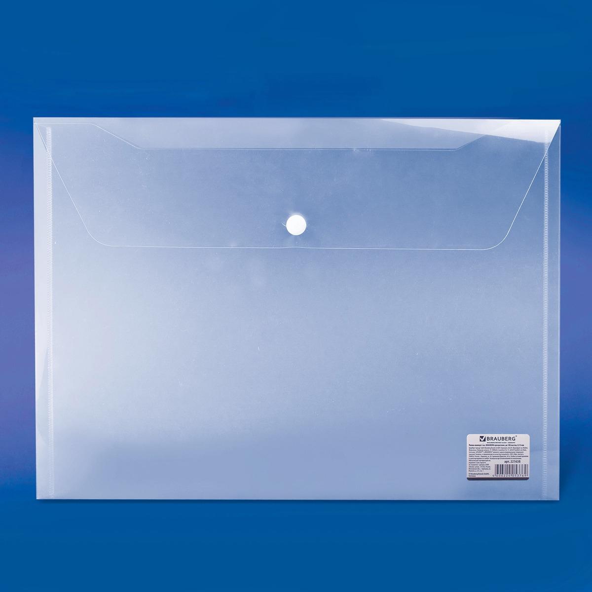 Brauberg Папка-конверт цвет прозрачный 221638