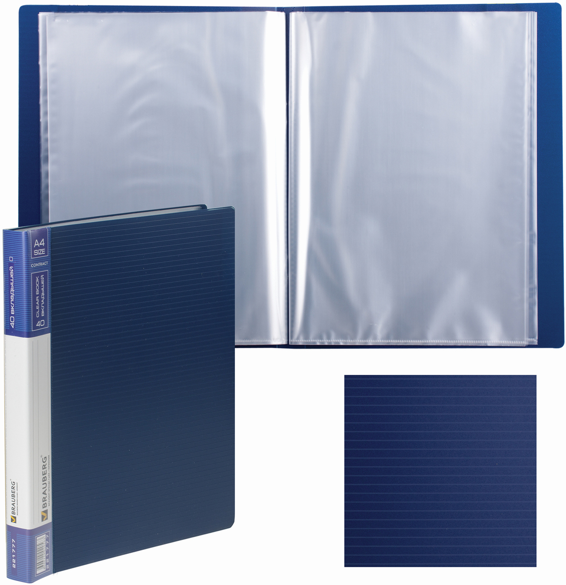 Brauberg Папка Contract цвет синий 221777 - Папки