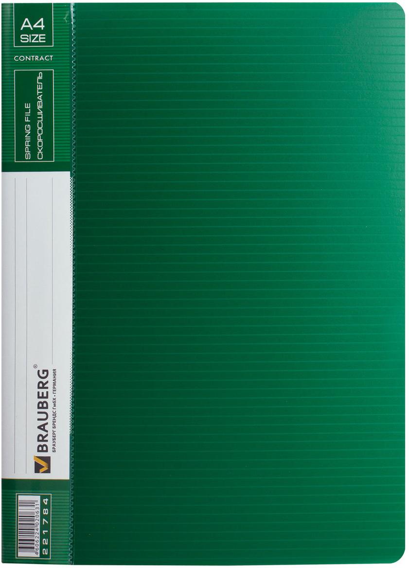 Brauberg Contract цвет зеленый 221784221784Папка бизнес-класса изготовлена из высококачественного пластика с оригинальной линейной фактурой. Дополнительно снабжена прозрачным карманом. Для идентификации имеется сменный бумажный корешок.