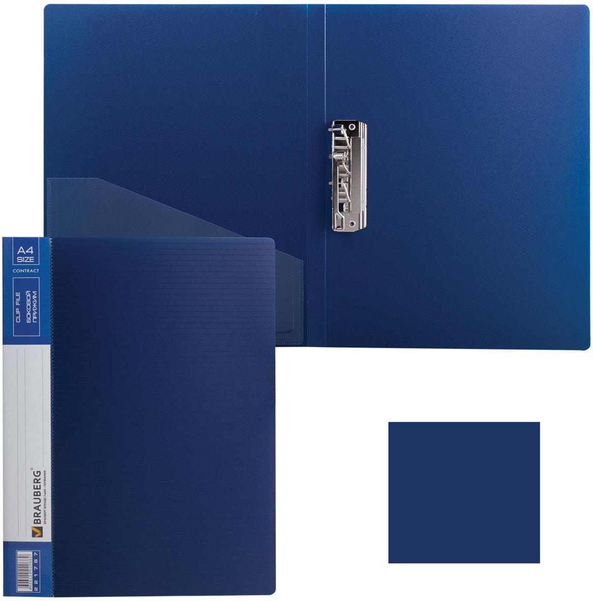 Brauberg Папка цвет синий 221787 - Папки