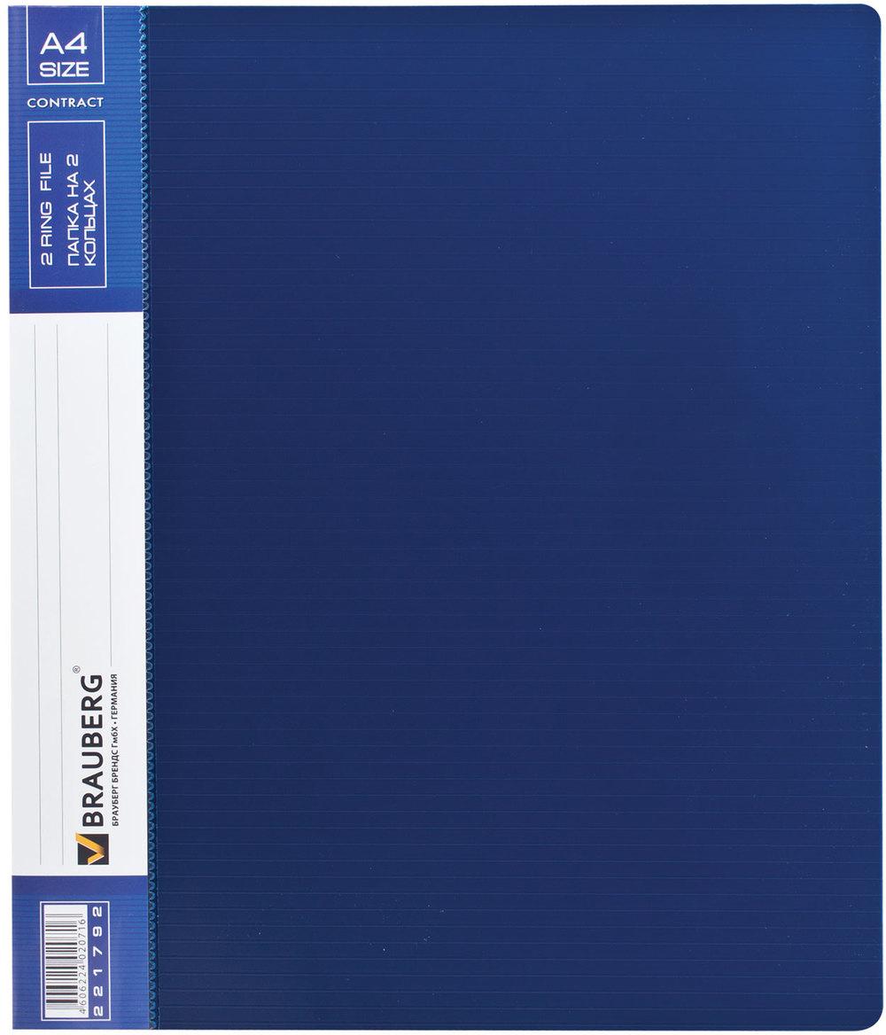 Brauberg Папка Contract цвет синий 221792 - Папки