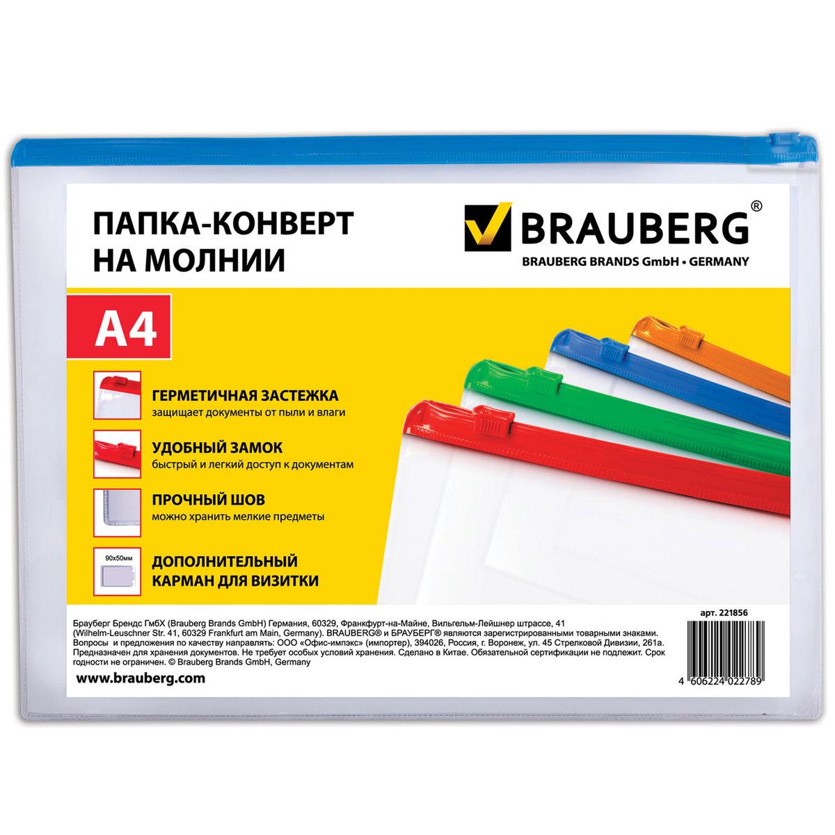 Brauberg Папка-конверт Smart цвет прозрачный 221856 папка конверт на молнии energy 2 отделения 223895
