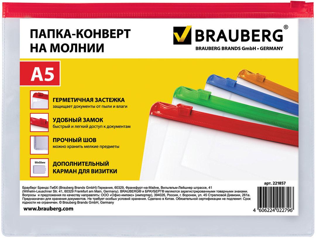 Brauberg Папка-конверт Smart цвет прозрачный 221857 папка конверт на молнии energy 2 отделения 223895