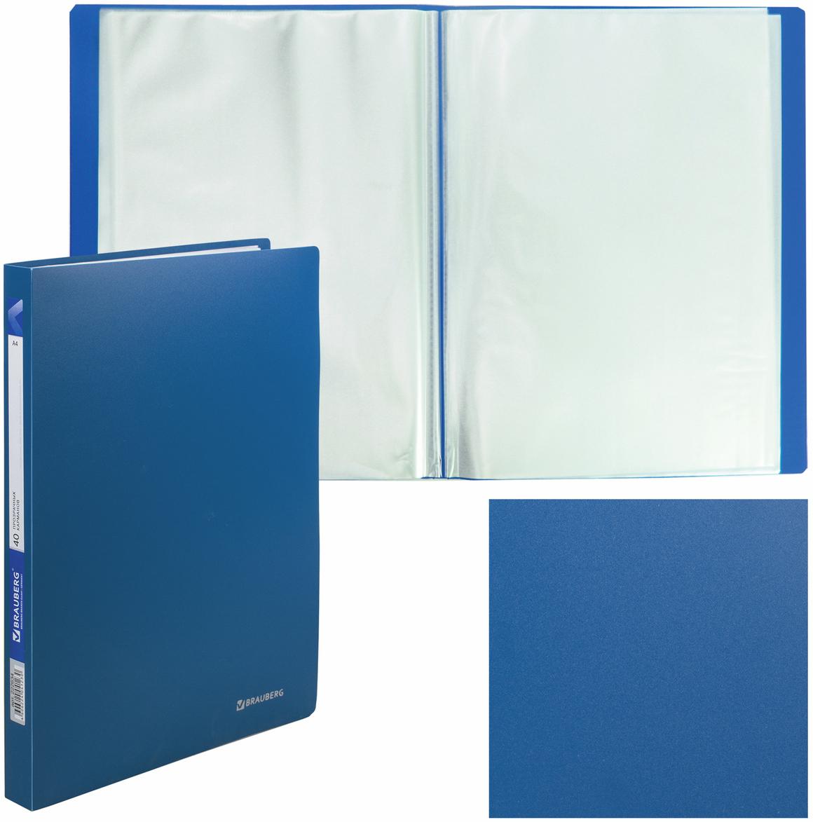 Brauberg Папка Office цвет синий 222634222634Папка удобна для хранения документов, составления каталогов, меню и т.п. На корешок наклеена этикетка для маркировки содержимого. Современный, привлекательный дизайн, отличное качество, доступная цена.