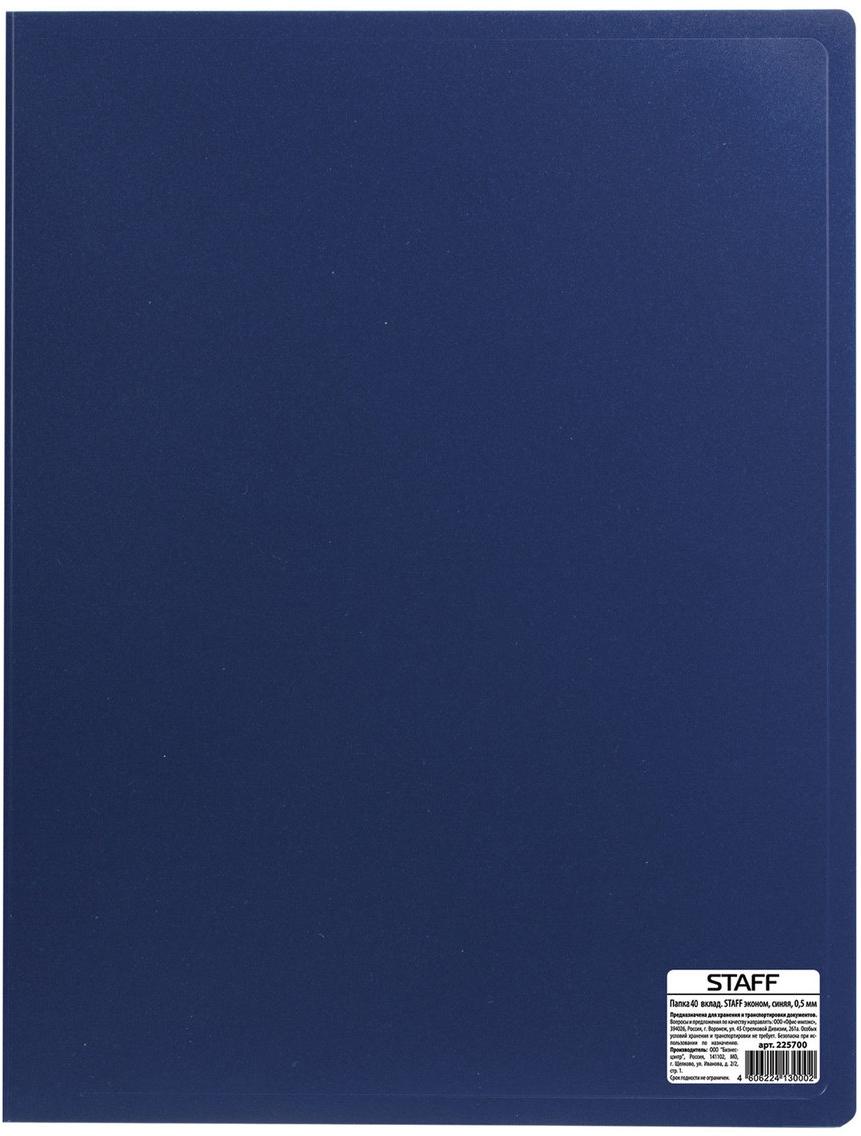 Staff Папка цвет синий 225700