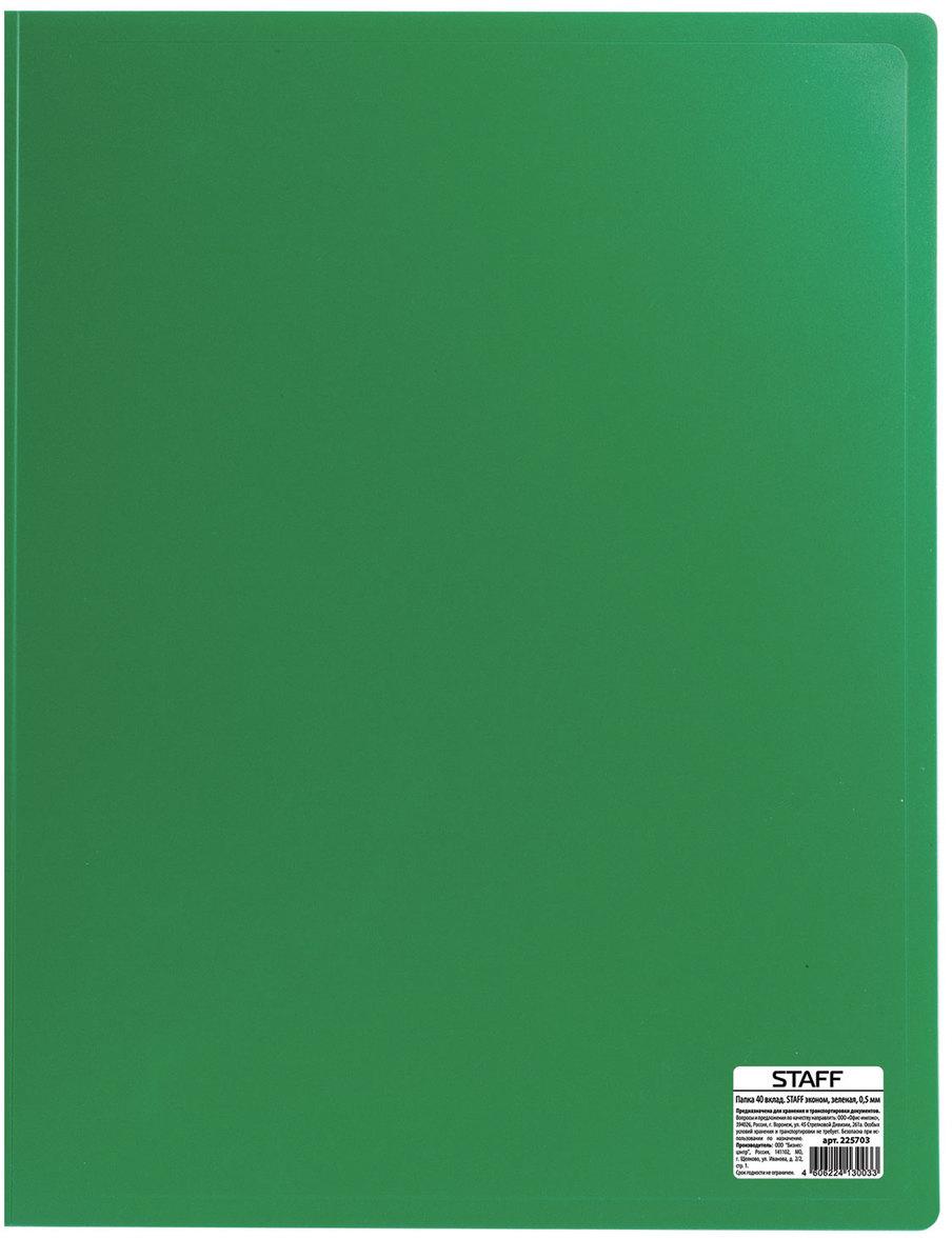 Staff Папка цвет зеленый 225703