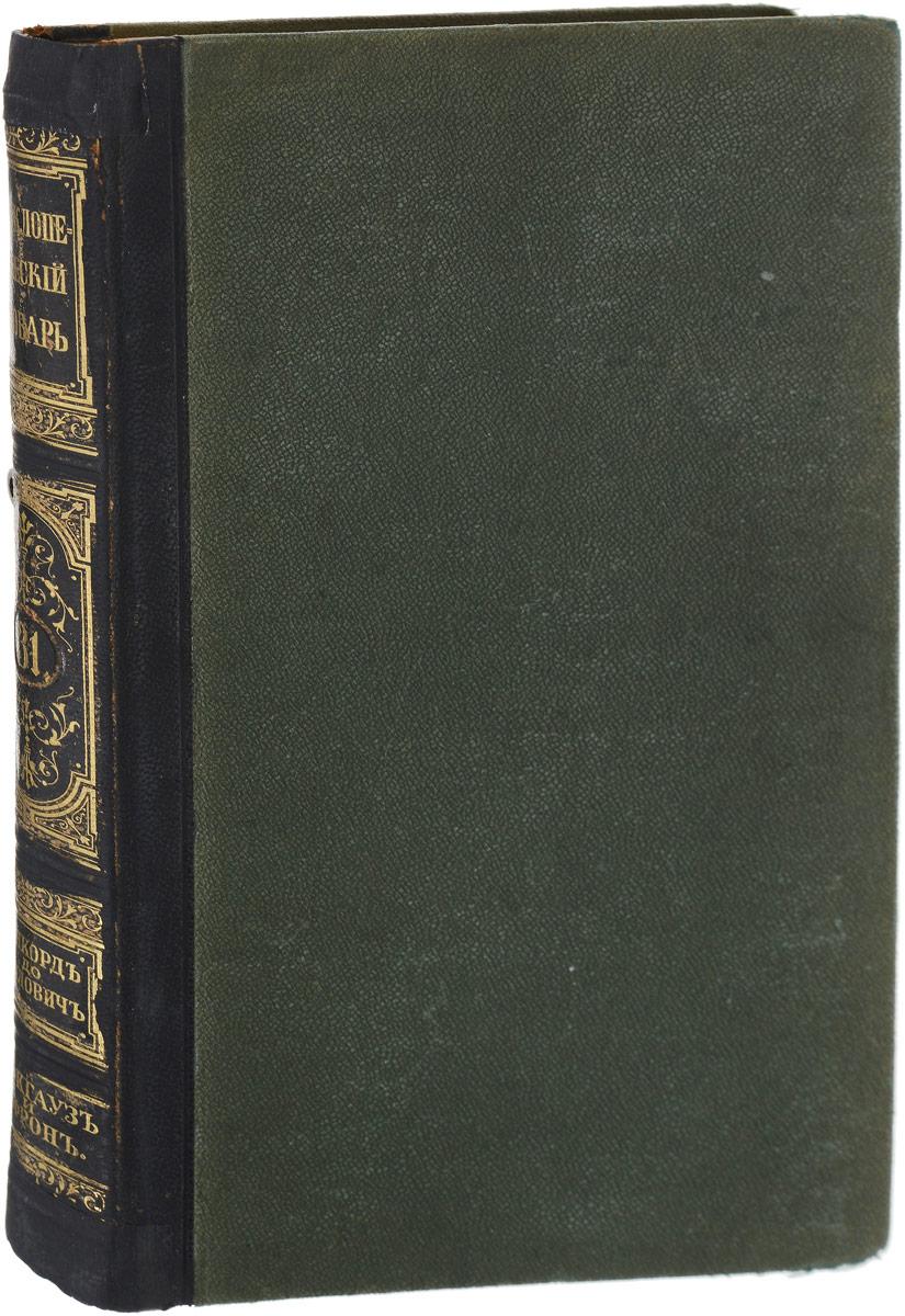 Энциклопедический словарь Брокгауза и Ефрона. В 86 томах. Том 16