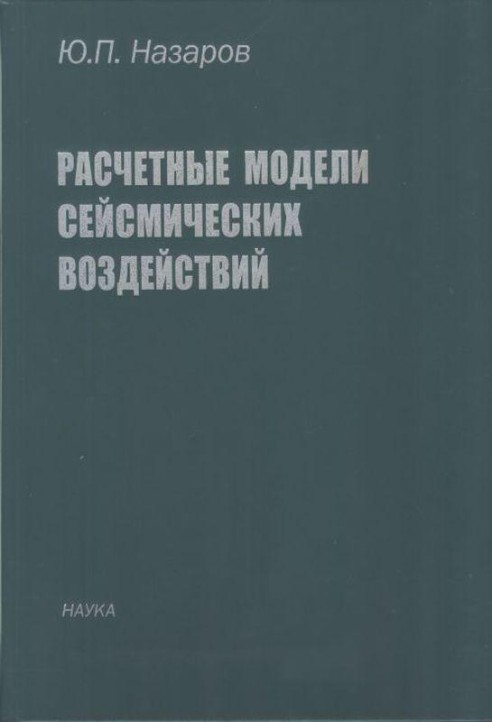Назаров Ю.П. Расчетные модели сейсмических воздействий