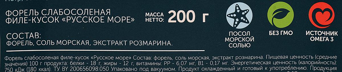 Русское Море Форель слабосоленая, филе, 200 г Русское Море