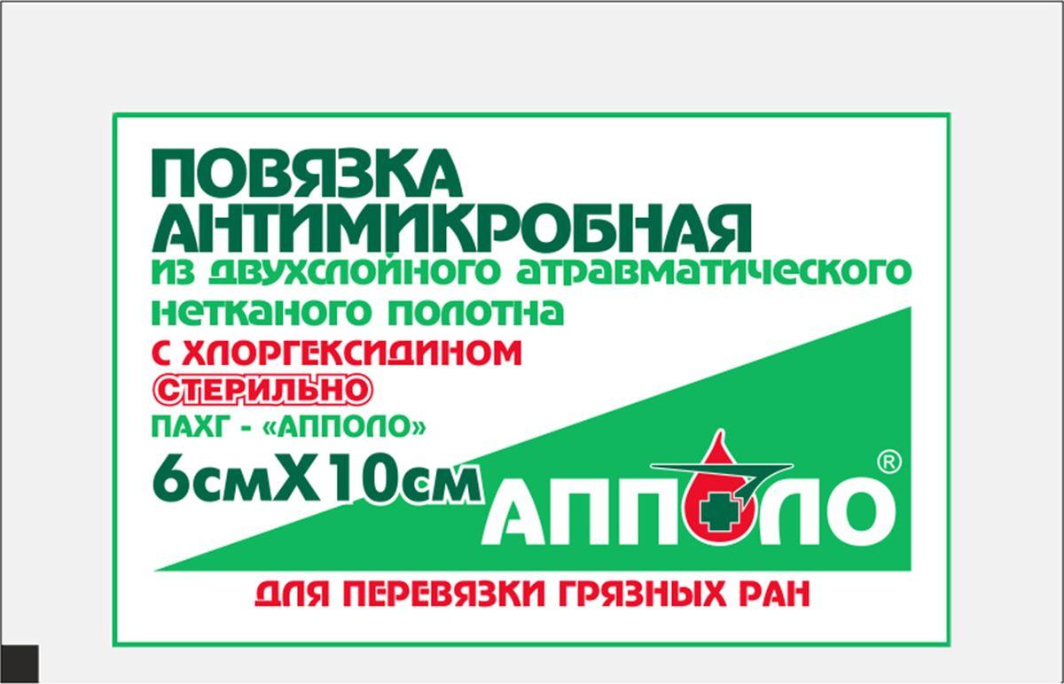 Апполо Повязка антимикробная с хлоргексидином, 6 х 10 см аптечки апполо мамы и малыша