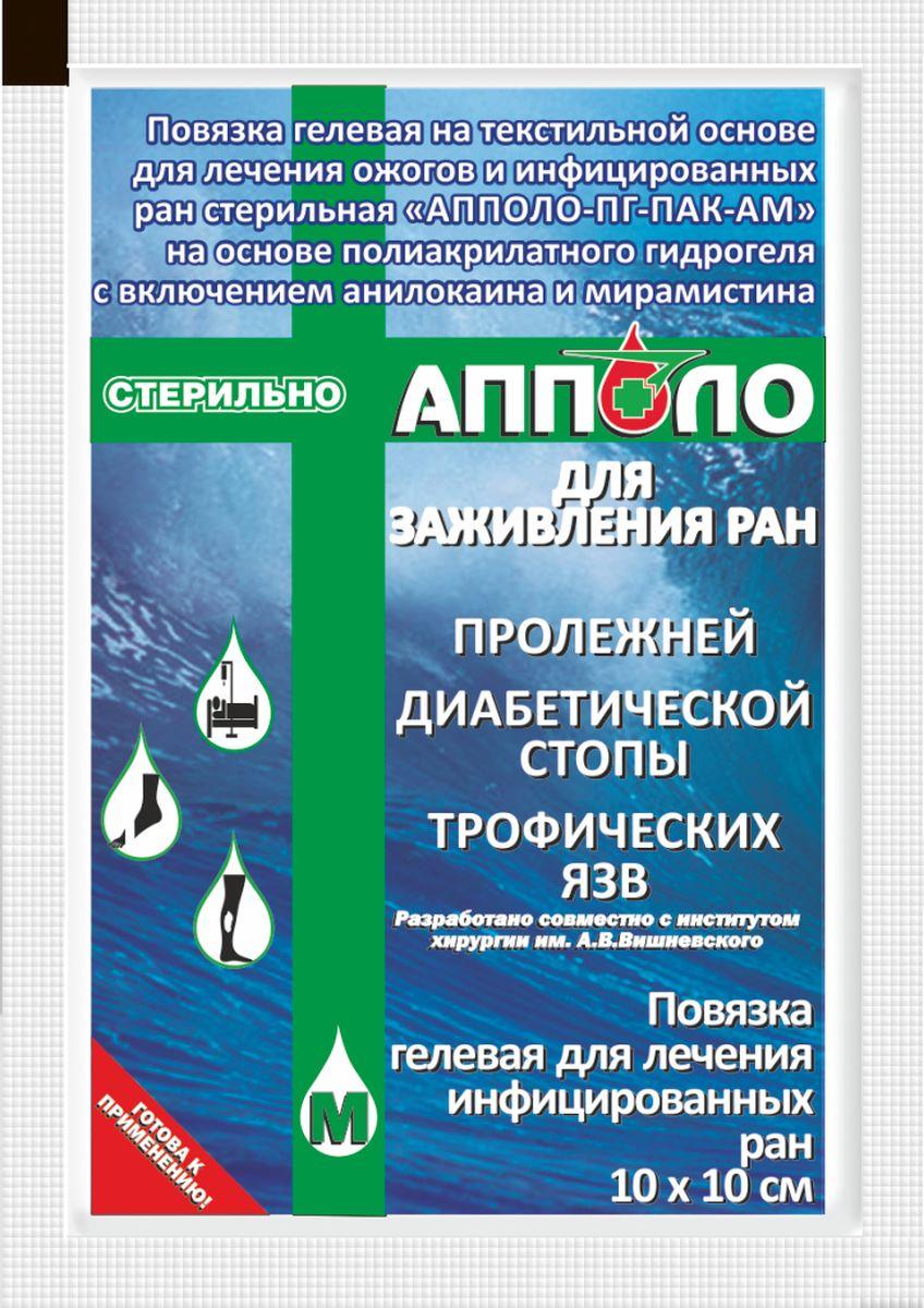Апполо Повязка гелевая на текстильной основе для лечения инфицированных ран,стерильная, с включением анилокаина и миромистина, 10 x 10 см