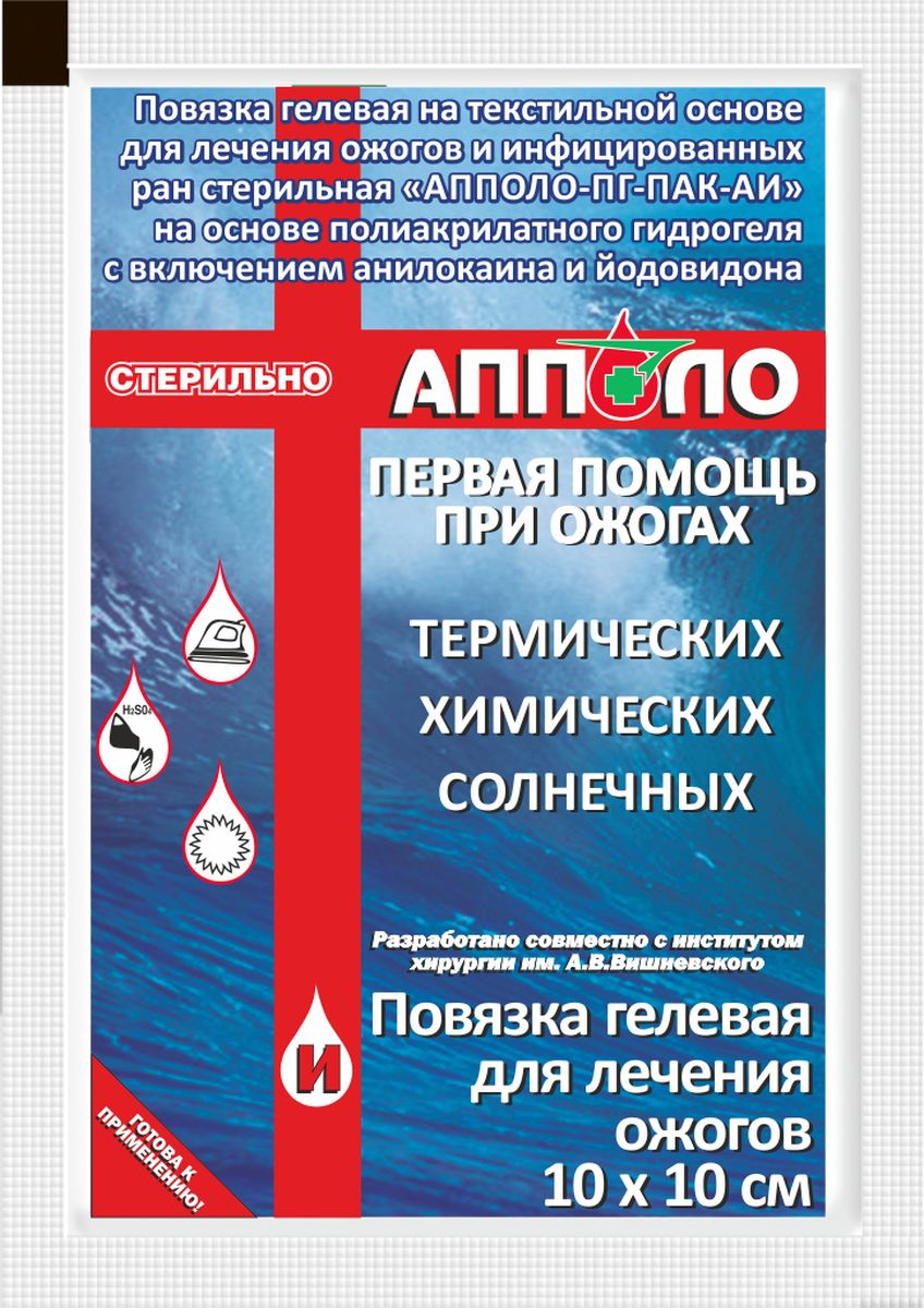 Апполо Повязка гелевая на текстильной основе для лечения ожогов, стерильная,  включением анилокаина  йодовидона, 10 x  см