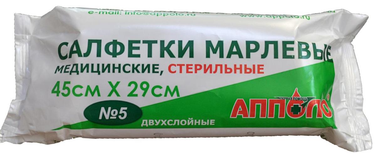 Апполо Салфетки марлевые стерильные, двухслойные, № 5, 45 х 29 см салфетки марлевые стерильные 7 5 7 5 см n10