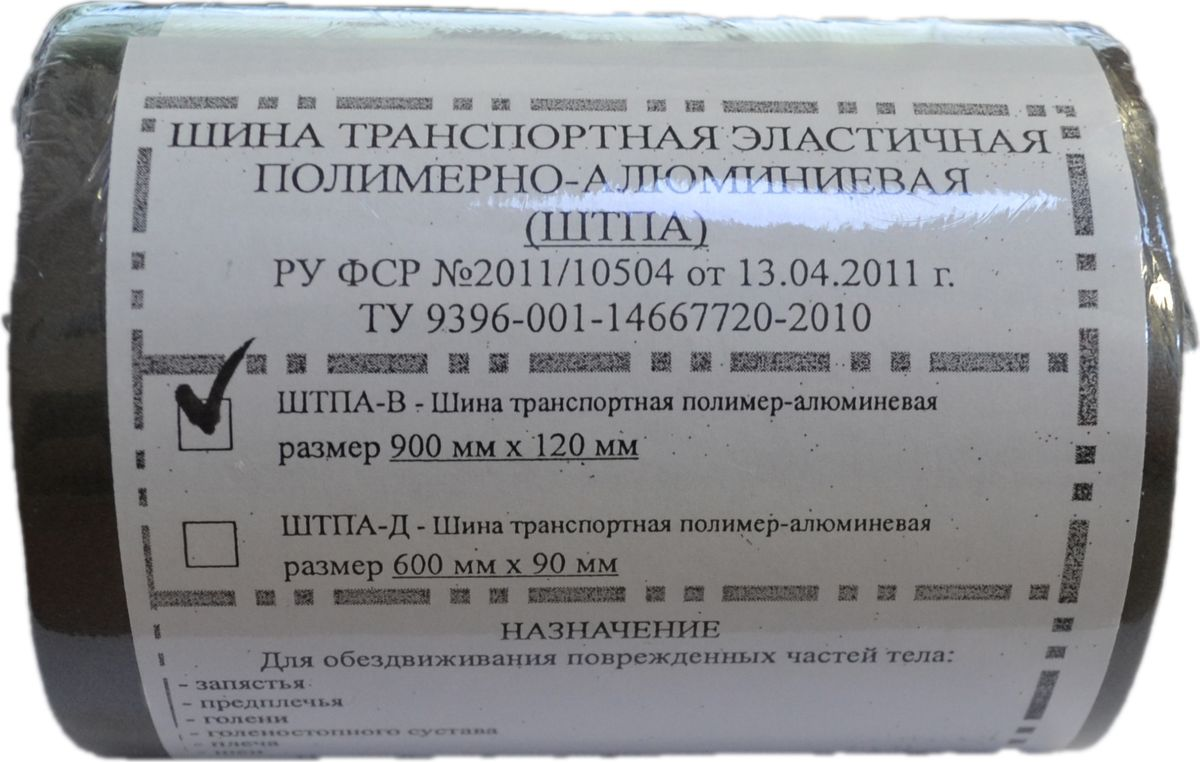 СпецТехсбыт Шина транспортировочная, эластичная, полимерно-алюминиевая, 90 х 12 см шина транспортная для нижних конечностей регистрационное удостоверение