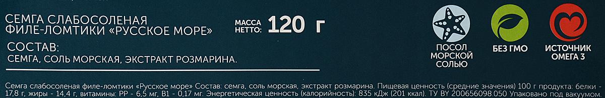 Русское Море Семга слабосоленая, ломтики, 120 г Русское Море