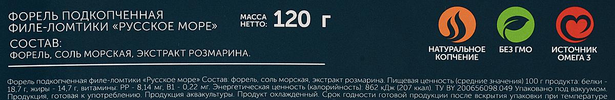 Русское Море Форель подкопченная, ломтики, 120 г Русское Море