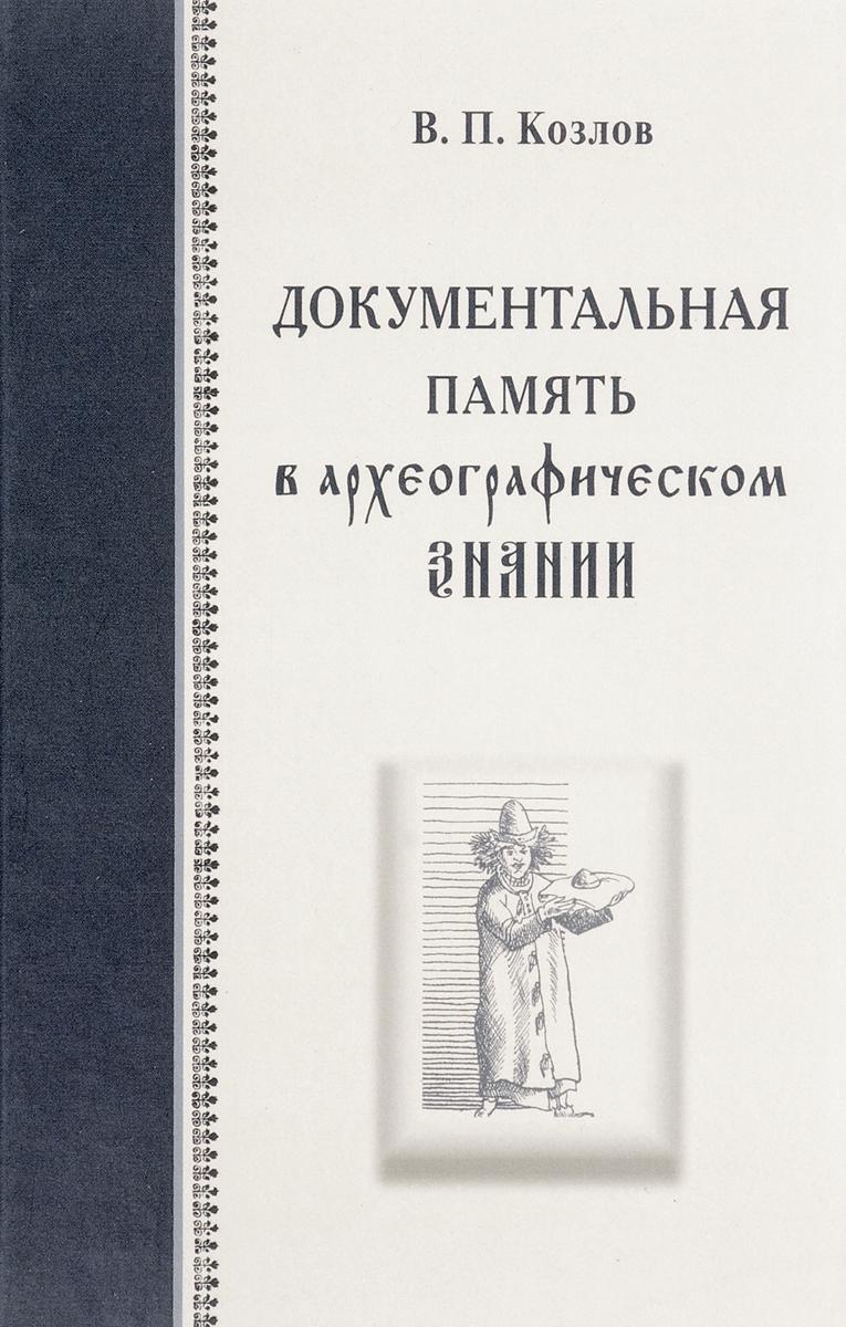 В. П. Козлов Документальная память в археографическом знании