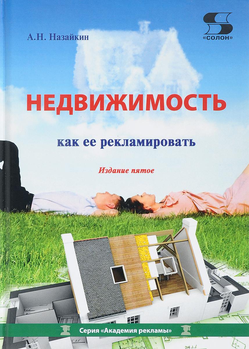 Недвижимость. Как ее рекламировать. Практическое пособие