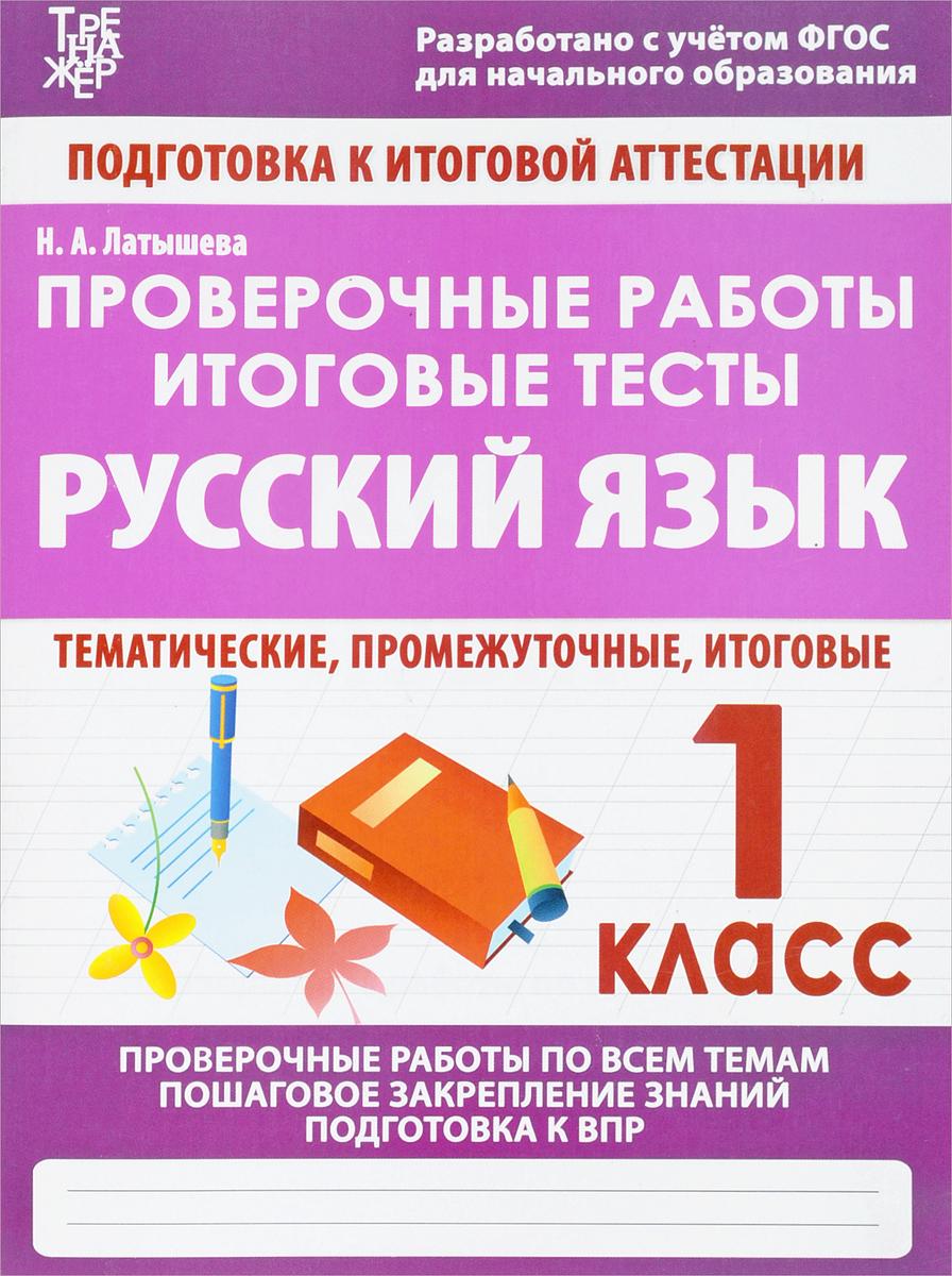 Латышева Русский язык. 1 класс. Проверочные работы. Итоговые тесты