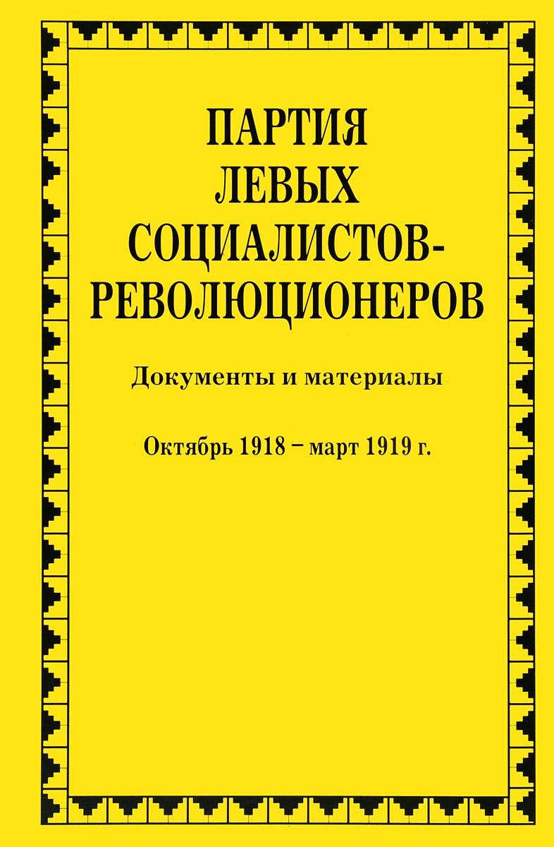 Партия левых социалистов-революционеров. В 3 томах. Том 2. Часть 3