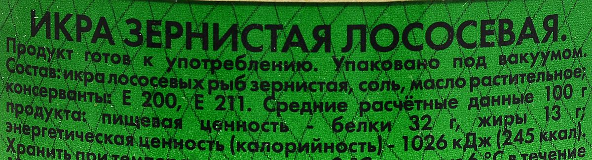 Русское Море Икра зернистая лососевая, 140 г.