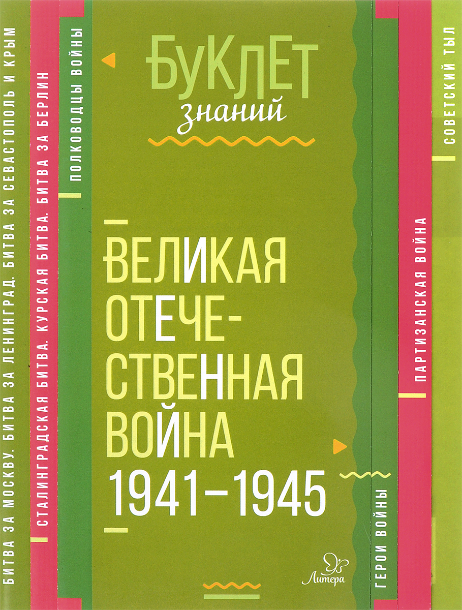 И. В. Синова Великая Отечественная война 1941-1945 годы шторы томдом классические шторы вольтер к цвет бирюзовый