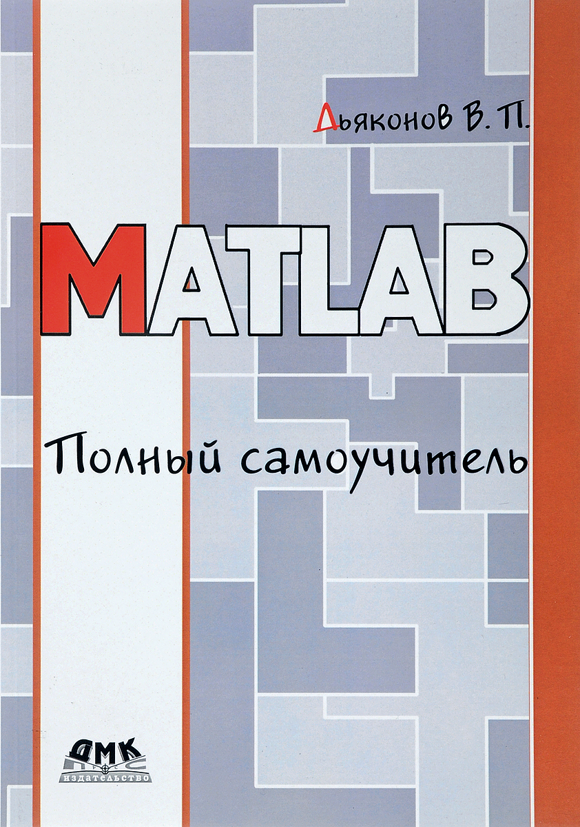 цена на В. П. Дьяконов MATLAB. Полный самоучитель
